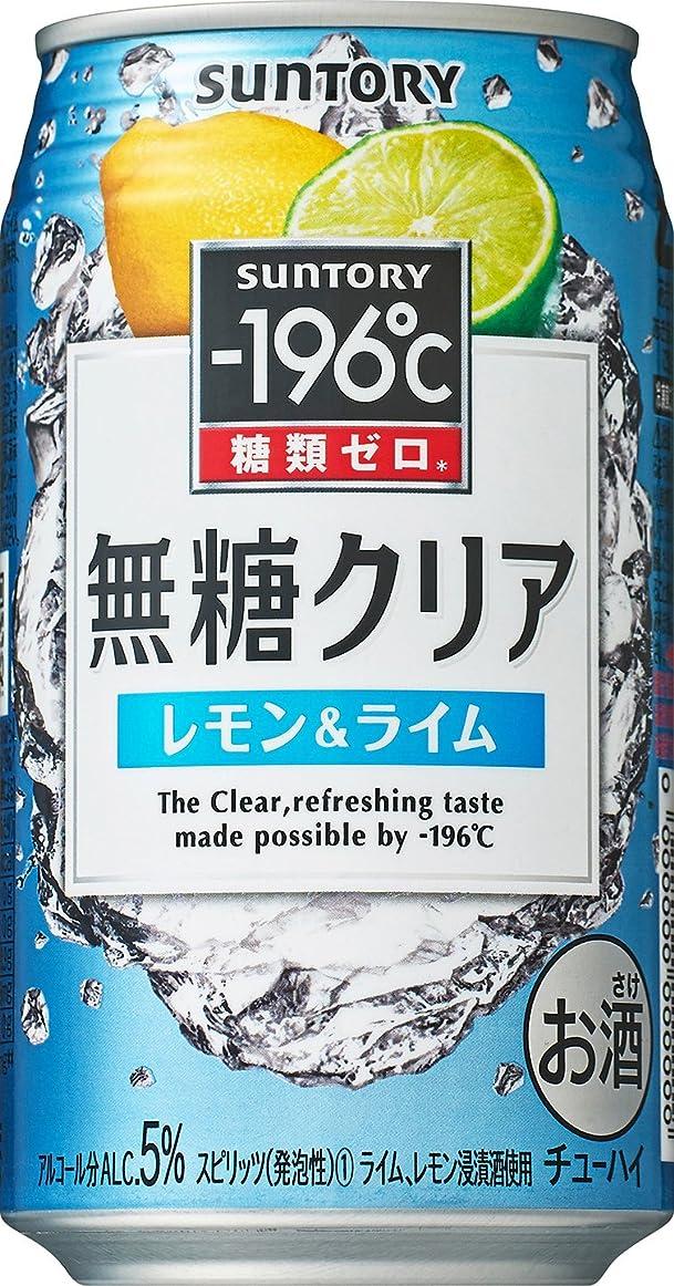 現実存在する無一文サントリー-196℃ 糖類ゼロ 無糖クリア レモン&ライム [ チューハイ 350ml×24本 ]