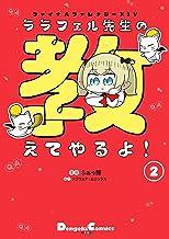 表紙: ファイナルファンタジーXIV ララフェル先生の教えてやるよ!(2) (電撃コミックスEX) | ふぁっ熊