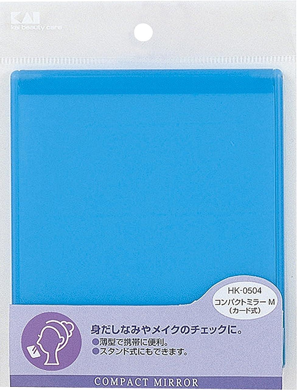実用的師匠後悔貝印 Beセレクション コンパクトミラー カード式 M HK0504