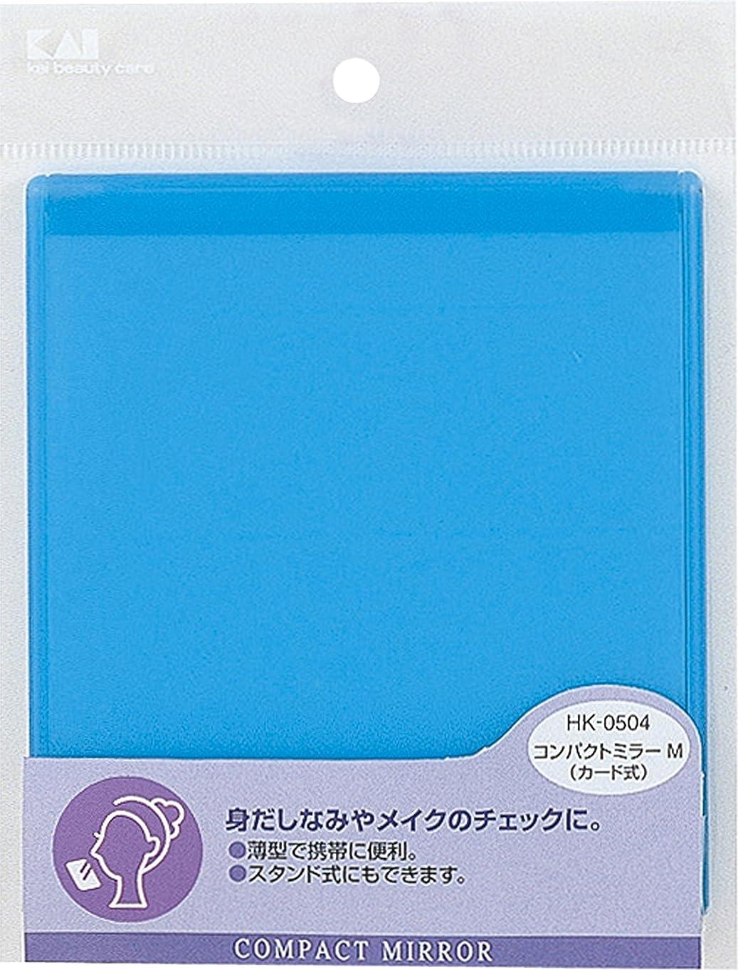 ウサギ居心地の良い美的貝印 Beセレクション コンパクトミラー カード式 M HK0504