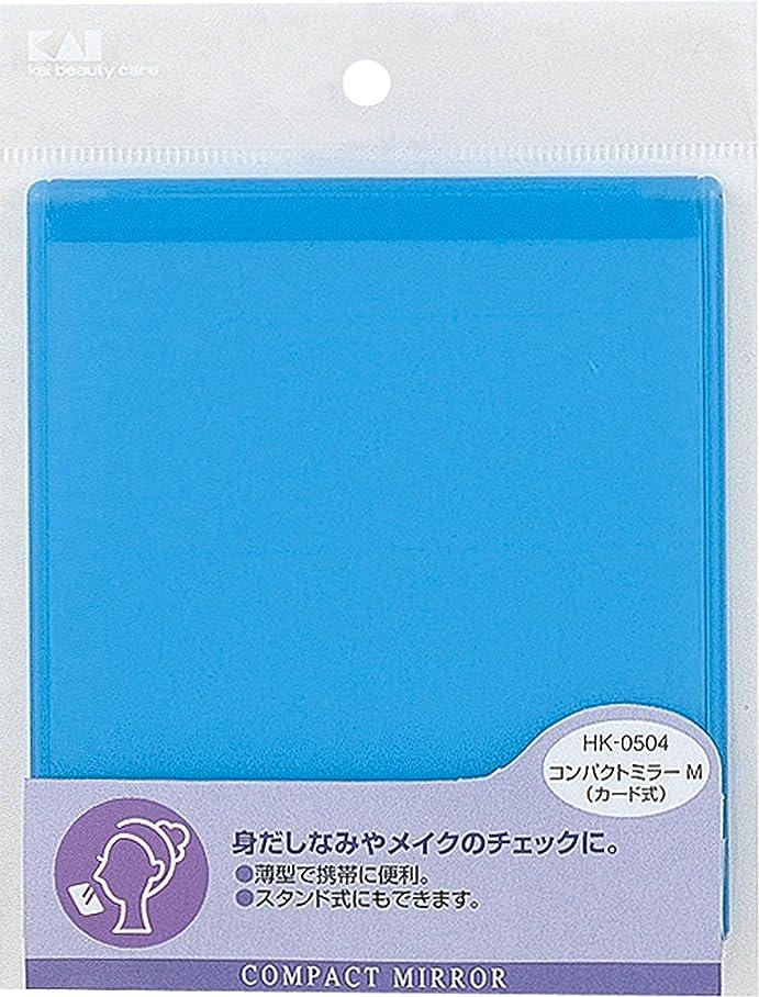 殺人者死んでいる定期的貝印 Beセレクション コンパクトミラー カード式 M HK0504