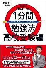 表紙: 本当に頭がよくなる1分間勉強法 高校受験編 (ヨシモトブックス) | 石井 貴士