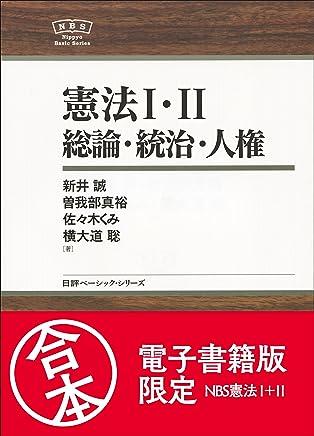 憲法NBS 日評ベーシック・シリーズ
