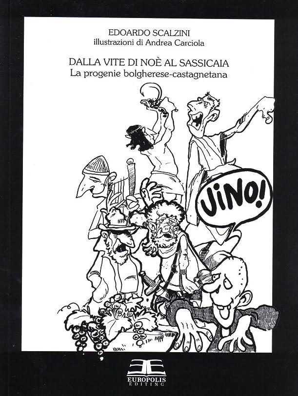 然とした排他的体系的にDalla vite di Noè al Sassicaia. La progenie bolgherese-castagnetana (Italian Edition)