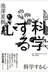 科学する心 (集英社インターナショナル) Kindle版