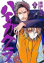 ハイガクラ 13巻 特装版 (ZERO-SUMコミックス)