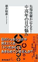 表紙: 先端技術が応える! 中高年の目の悩み (集英社新書)   横井則彦