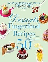 表紙: フィンガーフード・50のレシピ デセール: 小さなデザートのフルコース | 浜 裕子