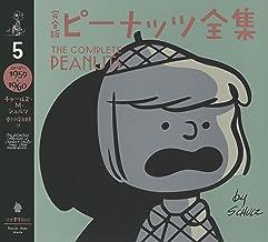 完全版 ピーナッツ全集 5: スヌーピー1959~1960