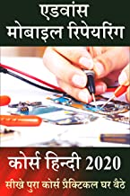Android Mobile Repairing Book: Learn Oneplus, Oppo, Redmi, Realme, Samsung, Vivo Smartphone Repairing (Hindi Edition)