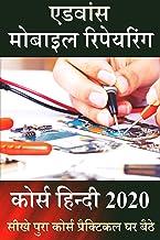 Android Mobile Repairing Book: Learn Oneplus, Oppo, Redmi, Realme, Samsung, Vivo Smartphone Repairing (Hindi Edition)