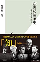 20世紀論争史~現代思想の源泉~ (光文社新書)