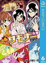 表紙: 左門くんはサモナー 6 (ジャンプコミックスDIGITAL) | 沼駿