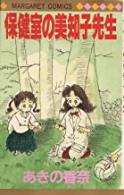 保健室の美知子先生 (マーガレットコミックス)