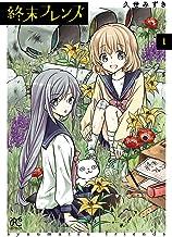 表紙: 終末フレンズ 1 (ボニータ・コミックス) | 久世みずき