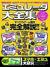 エミュレータ大全集 (100%ムックシリーズ)