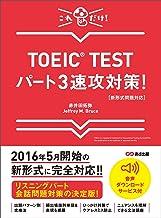 表紙: 【新形式問題対応】これだけ! TOEIC TESTパート3速攻対策! 【音声ダウンロードサービス付】 | Jeffrey.M.Bruce