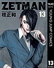 表紙: ZETMAN 13 (ヤングジャンプコミックスDIGITAL)   桂正和