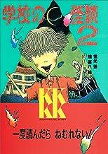 表紙: 学校の怪談(2) (講談社KK文庫)   楢喜八