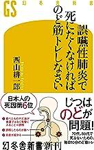 誤嚥性肺炎で死にたくなければのど筋トレしなさい (幻冬舎新書)