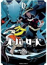 表紙: オーバーロード(6) (角川コミックス・エース) | 大塩 哲史