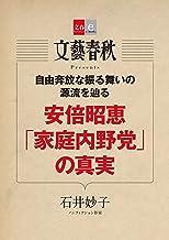 表紙: 安倍昭恵「家庭内野党」の真実【文春e-Books】   石井妙子