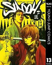 表紙: SIDOOH―士道― 13 (ヤングジャンプコミックスDIGITAL)   高橋ツトム
