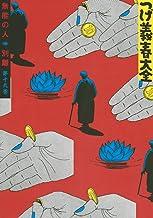 つげ義春大全 第十九巻 無能の人 別離 (KCデラックス)
