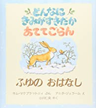 Guess How Much I Love You in the Winter (Japanese Edition)
