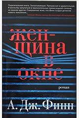 Zhenschina v okne Paperback