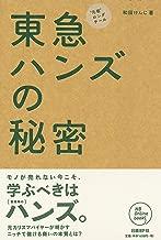 元祖ロングテール 東急ハンズの秘密 (NB Online books)