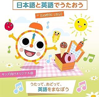 Bambini Lingo 日本語と英語