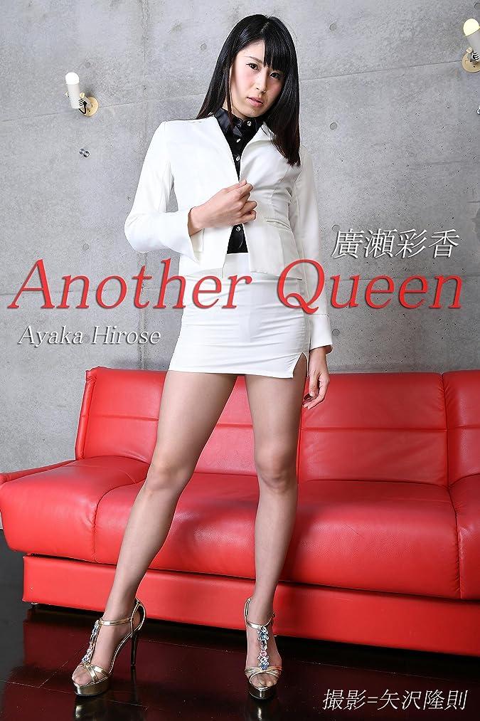 倒産匿名雑多なAnother Queen 「廣瀬彩香 PART1」: 美脚写真集