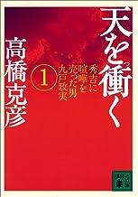 表紙: 天を衝く 秀吉に喧嘩を売った男九戸政実(1) (講談社文庫)   高橋克彦