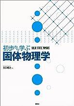 表紙: 初歩から学ぶ固体物理学 (KS物理専門書) | 矢口裕之
