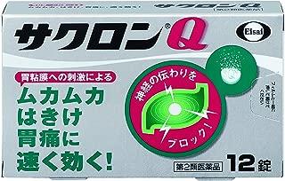 【第2類医薬品】サクロンQ 12錠 ※セルフメディケーション税制対象商品