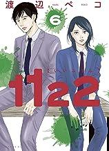 表紙: 1122(6) (モーニングコミックス)   渡辺ペコ