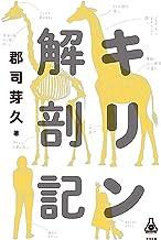 表紙: キリン解剖記 | 郡司芽久