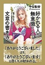 表紙: 好かれる人が無意識にしている文章の書き方   中谷 彰宏
