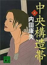 表紙: 中央構造帯(上) (講談社文庫) | 内田康夫