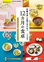 表紙: 行事を楽しみ旬をあじわう 12カ月の食卓 (楽LIFEシリーズ) | 野上優佳子