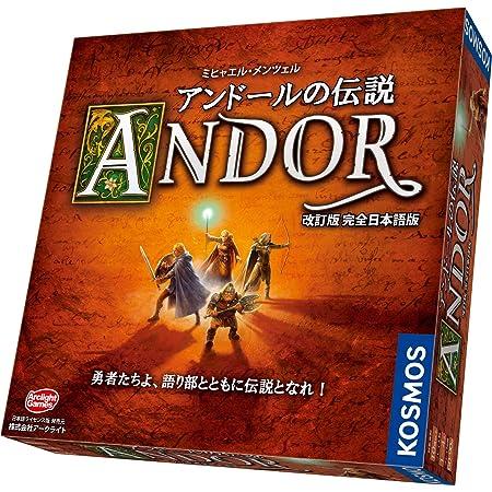 アークライト アンドールの伝説 改訂版 完全日本語版 (1-4人用 60-90分 10才以上向け) ボードゲーム