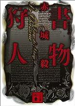 表紙: 書物狩人 (講談社文庫) | 赤城毅