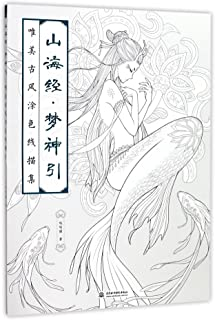 Mountain and Sea Classics: A Dream of Deities (Graceful Ancient Style Coloring Boook) (Chinese Edition)