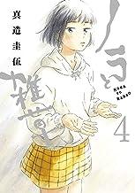 表紙: ノラと雑草(4) (モーニングコミックス) | 真造圭伍