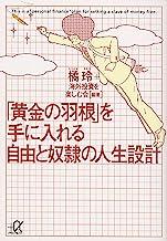 表紙: 「黄金の羽根」を手に入れる自由と奴隷の人生設計 (講談社+α文庫)   海外投資を楽しむ会