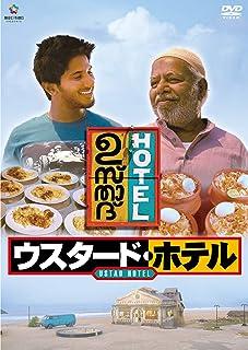 ウスタード・ホテル [DVD]