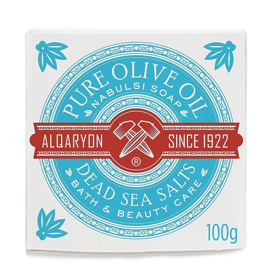 メディックスナップ適応するAlqaryon Dead Sea Salts & Olive Oil Bar Soap, Pack of 4 Bars 100g- Alqaryonの死海で取れる塩&オリーブオイル ソープ、バス & ビューティー ケア、100gの石鹸4個のパック