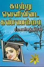 காற்று வெளியிடைக் கண்ணம்மா (Tamil Edition)