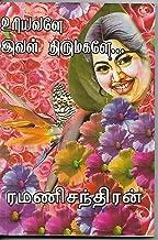 உரியவளே இவள் திருமகளே... (Tamil Edition)